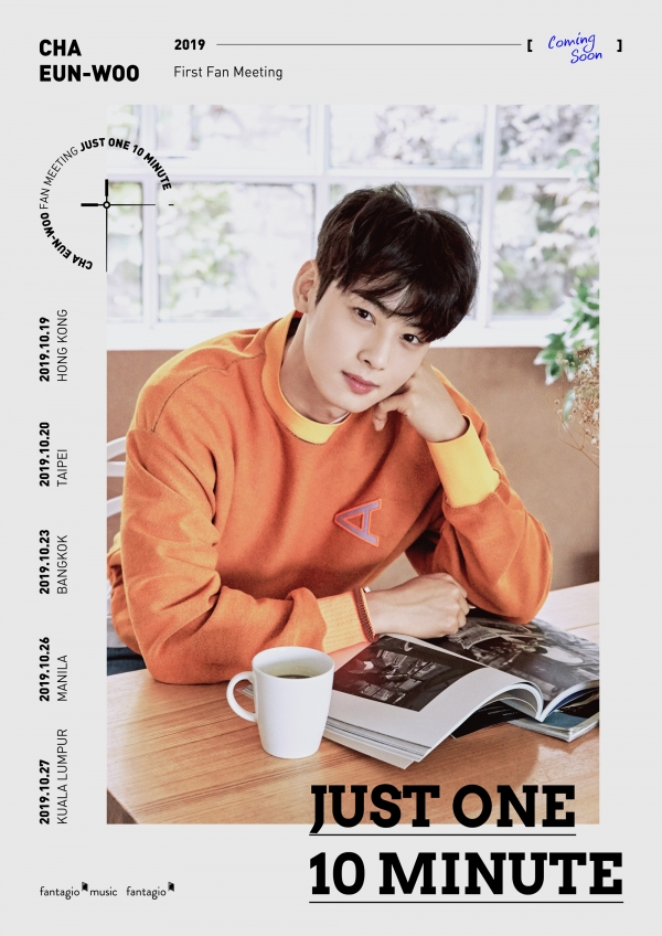 ▲ 차은우, 첫 단독 아시아 팬미팅 투어 'JUST ONE 10 MINUTE' 개최 (사진=판타지오)
