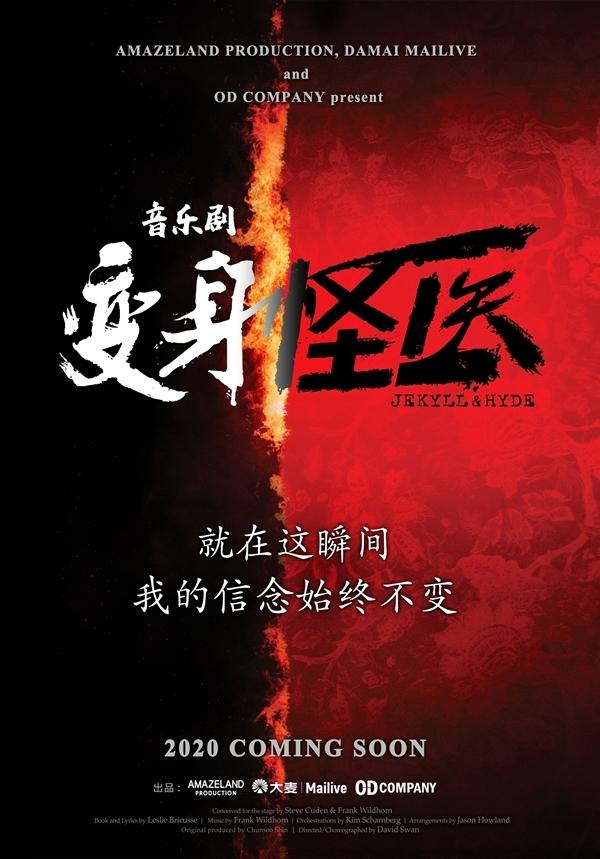 ▲ '지킬앤하이드', 오디컴퍼니 레플리카 버전으로 중국 진출 (사진=오디컴퍼니)