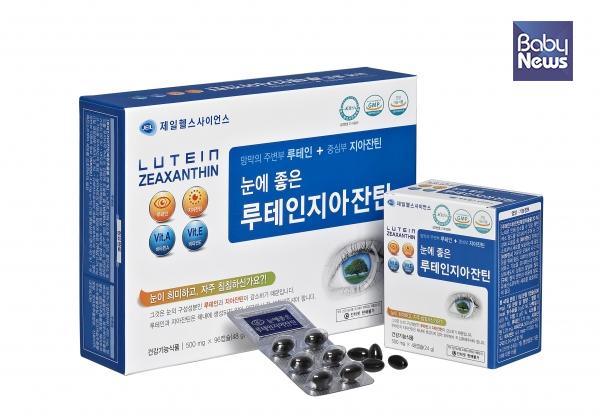 아이트래져의 '눈에 좋은 루테인지아잔틴'은 눈 건강에 도움을 준다. ⓒ아이트래져