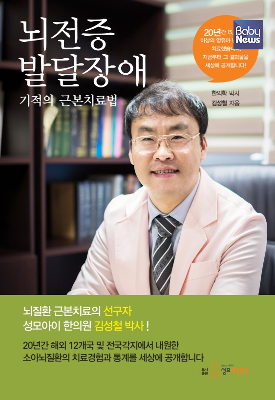 '뇌전증, 발달장애 기적의 근본치료법' 저자, 대구 성모아이한의원 김성철 한의학 박사. ⓒ성모아이한의원