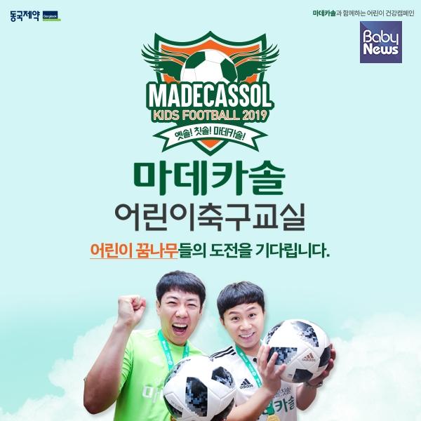 동국제약 마데카솔 어린이 축구교실이 오는 6월 1~2일 열린다. ⓒ베이비뉴스