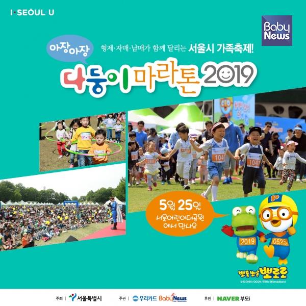 '2019 제5회 아장아장 다둥이 마라톤 대회'가 오는 25일 서울 광진구 어린이대공원에서 열린다. ⓒ베이비뉴스