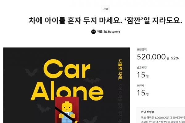 국제아동인권센터가 진행 중인 텀블벅 '차량갇힘사고 예방 캠페인' ⓒ텀블벅 화면 캡처