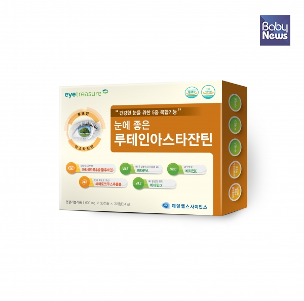 '눈에 좋은 루테인아스타잔틴'은 눈의 피로 및 눈의 노화 개선에 도움을 주는 건강기능식품이다. ⓒ제일헬스사이언스