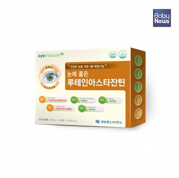 '눈에 좋은 루테인아스타잔틴'은 눈의 피로 및 노화 개선에 도움을 준다. ⓒ제일헬스사이언스