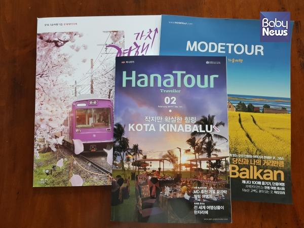 우리 가족은 여행사 잡지가 눈에 띄면 무조건 한 부씩 챙겨오는데요. 백화점이나 마트, 동네 상가에서 흔히 보이는 여행사의 무가지는 각 여행지를 한눈에 볼 수 있어 좋습니다. ⓒ송이진