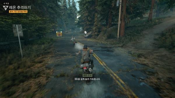 게임의 주된 이동 수단은 바이크이다.