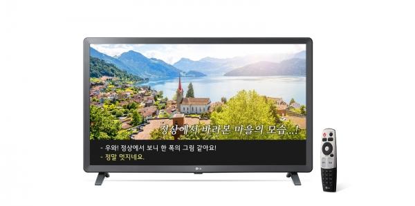 [사진] LG전자, '2019년 시·청각장애인용 TV 보급사업' 공급자로 선정