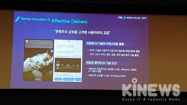 엔씨는 이용자 간 교감할 수 있는 참여형 콘텐츠를 제공하기 위한 AI 기술을 개발 중이다.