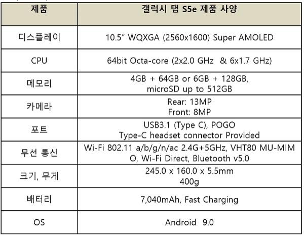 갤럭시 탭 S5e 제품 스펙