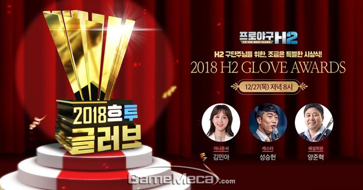 2018 어워드를 개최하는 '프로야구 H2' (사진제공: 엔씨소프트)