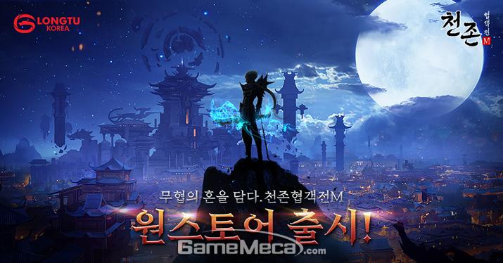 '천존협객전M'이 원스토어에 출시됐다 (사진제공: 룽투코리아)