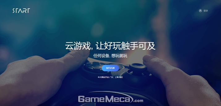 텐센트가 구글 '스태디아'에 맞서 게임 스트리밍 서비스 '스타트'를 공개했다 (자료출처: 텐센트 '스타트' 홈페이지)