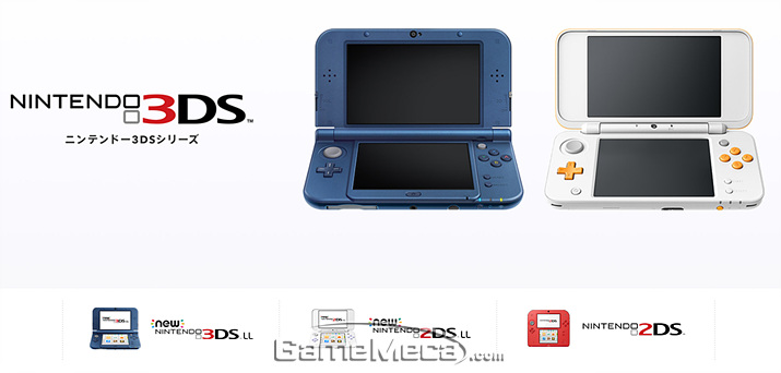 닌텐도가 3DS에 대한 입장을 밝혔다 (사진출처: 닌텐도 공식 홈페이지)