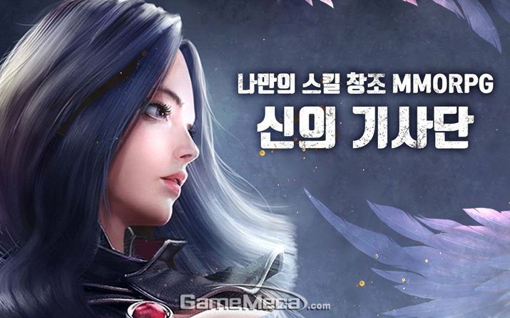 모바일 MMORPG '신의 기사단'이 3일, 구글 플레이를 통해 정식 출시됐다 (사진제공: 위더스게임)