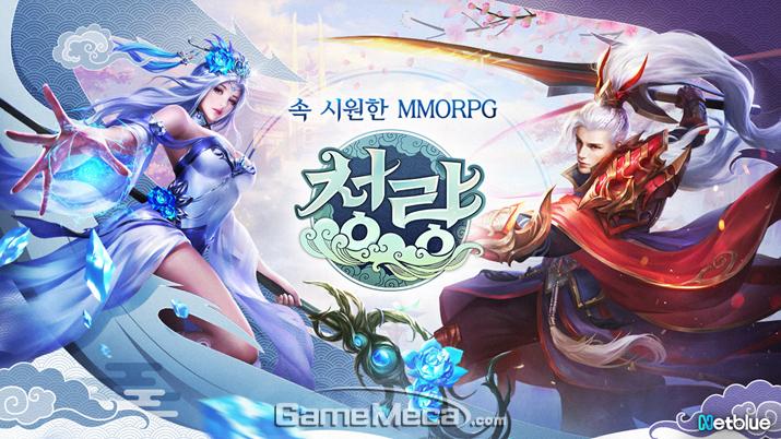 모바일 MMORPG '청량'이 17일, 사전예약을 시작했다 (사진제공: 넷블루게임즈)