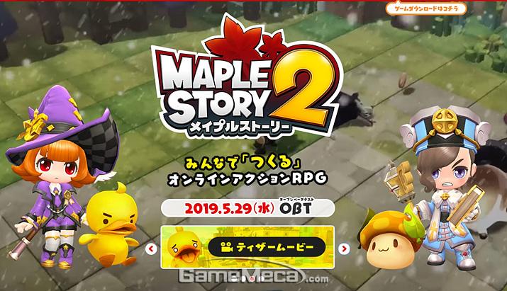 일본 서비스를 진행하는 '메이플스토리 2' (사진출처: '메이플스토리 2' 일본 공식 사이트)