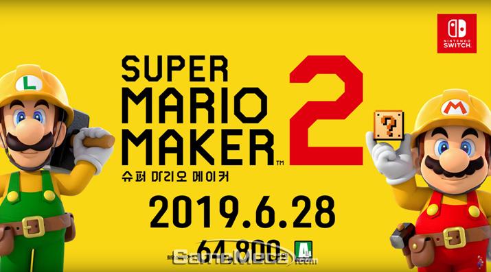 오는 6월 28일 한국어 지원과 함께 출시되는 '슈퍼 마리오 메이커 2' (사진출처: 공식 영상 갈무리)