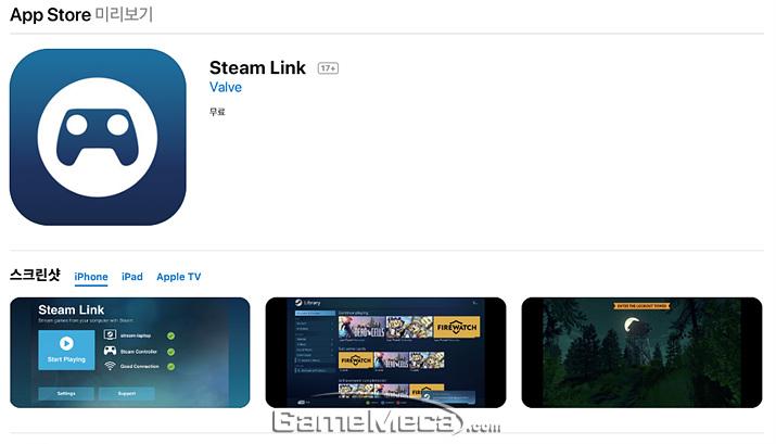 IOS로 출시된 '스팀링크' 앱 (사진출처: 애플 앱스토어)