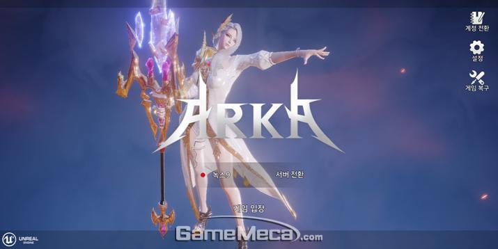 모바일 MMORPG '아르카' 대기화면 (사진: 게임메카 촬영)