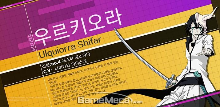 '블리치 모바일 3D'에 추가된 우르키오라 (사진제공: 게임아크)