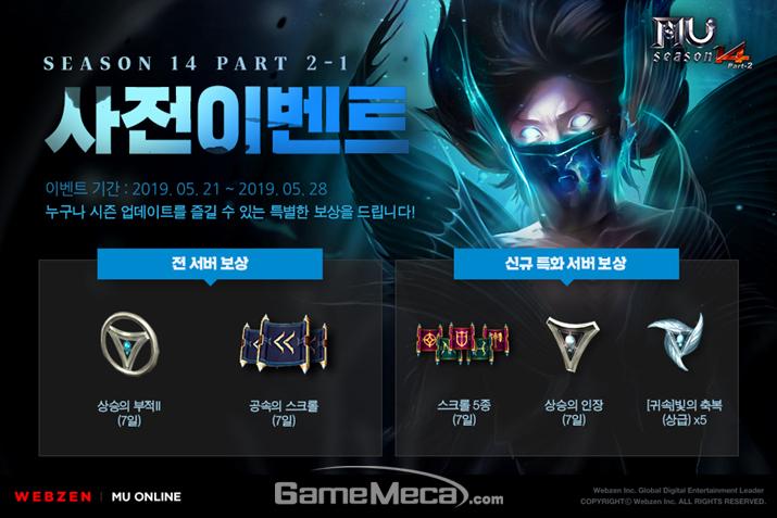 '뮤 온라인'이 대규모 업데이트를 앞두고 사전 이벤트를 진행 중이다 (사진제공: 웹젠)