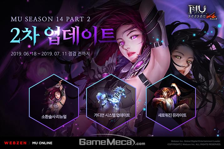 '뮤 온라인'이 14-2 시즌 2차 업데이트와 함께 이벤트를 진행한다 (사진: 웹젠 제공)